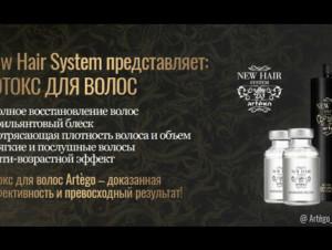 Ботокс для волос Artego (семинар)